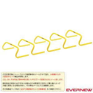 エバニュー オールスポーツトレーニング用品 [送料別途]フレックスハードル15/5台組(ETE057)|sportsplaza