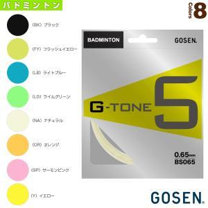 ゴーセン バドミントンストリング(単張) G-TONE 5/ジー・トーン 5(BS065)|sportsplaza