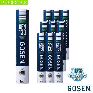 ゴーセン バドミントンシャトル  GFN130『1箱(10ダース/120球入)』(GFN130) sportsplaza
