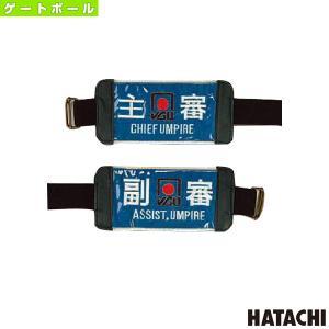 ハタチ ゲートボールアクセサリ・小物  ベルト式腕章/主審・副審(GB6100) sportsplaza