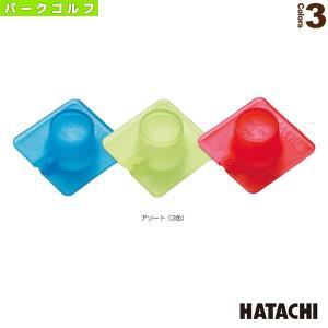 ハタチ パークゴルフアクセサリ・小物  ティーアソート/3個入(PH4510)|sportsplaza