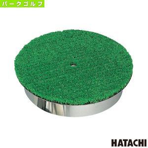 ハタチ パークゴルフグランド用品  入工芝付きホールカップふた(PH5010)|sportsplaza