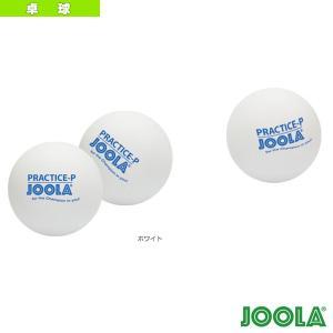 [ヨーラ 卓球ボール]ヨーラ プラクティスP/プラスチック製(練習球)/72球入り箱(44295)|sportsplaza
