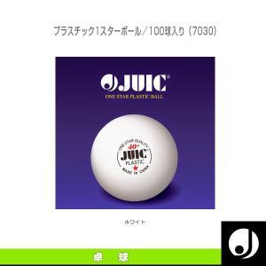 [ジュウイック 卓球ボール]プラスチック1スターボール/100球入り(7030)|sportsplaza