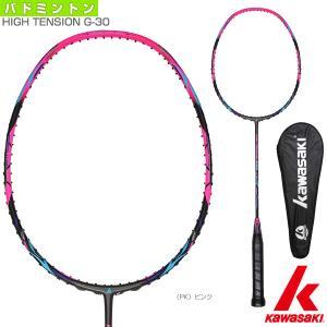 kawasaki(カワサキ) バドミントンラケット  HIGH TENSION G-30/ハイテンション G-30(G-30) sportsplaza