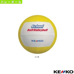 ケンコー バレーボールボール ケンコースクールソフトバレーボール(KSSV)|sportsplaza