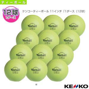 ケンコー ティーボールボール ケンコーティーボール 11インチ『1ダース(12球)』(KT11)|sportsplaza