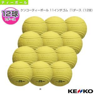 ケンコー ティーボールボール  ケンコーティーボール 11インチゴム『1ダース(12球)』(KT11R-UR)|sportsplaza