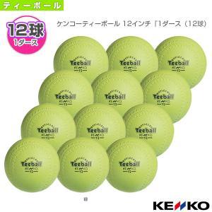 ケンコー ティーボールボール ケンコーティーボール 12インチ『1ダース(12球)』(KT12)|sportsplaza