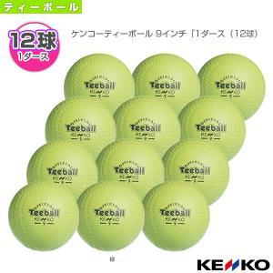 ケンコー ティーボールボール  ケンコーティーボール 9インチ『1ダース(12球)』(KT9)|sportsplaza