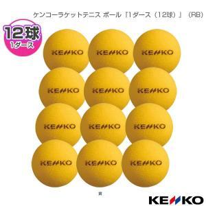 ケンコー その他ボール ケンコーラケットテニス ボール『1ダース(12球)』(RB)|sportsplaza