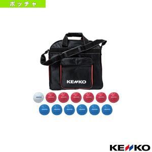ケンコー ボッチャボール  レクリエーションボッチャ/ボッチャボール13球セット(REC-BOC)