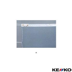 ケンコー その他コート用品 ケンコーラケットテニス ネット(RTN)|sportsplaza