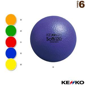 ケンコー ニュースポーツ・リクレエーションボール ケンコーソフティボール120(S120)|sportsplaza