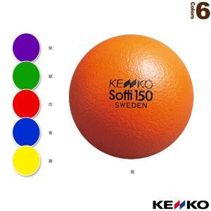 ケンコー ニュースポーツ・リクレエーションボール ケンコーソフティボール150(S150)|sportsplaza