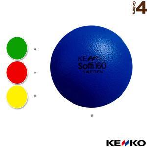 ケンコー ニュースポーツ・リクレエーションボール ケンコーソフティボール160(S160)|sportsplaza