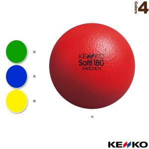 ケンコー ニュースポーツ・リクレエーションボール ケンコーソフティボール180(S180)|sportsplaza