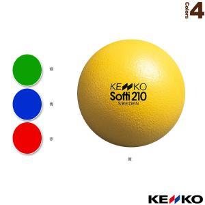 ケンコー ニュースポーツ・リクレエーションボール ケンコーソフティボール210(S210)|sportsplaza