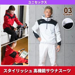 ミズノ オールスポーツウェア(メンズ/ユニ)  サウナスーツ上下セット/減量フードシャツ+パンツ(22JS8E20/22JS8F10)|sportsplaza