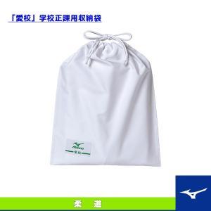 ミズノ 柔道バッグ 「愛校」学校正課用収納袋(22JY5A91)