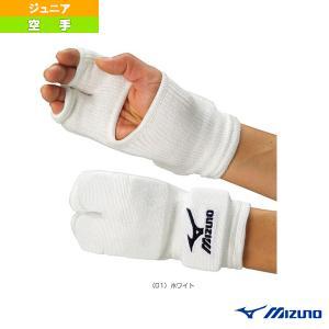 ミズノ 空手サポーターケア商品  空手道 拳サポーター/両手1組/ジュニア(23JHA615)|sportsplaza