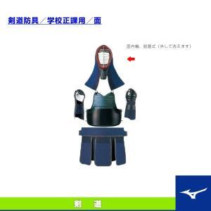 [ミズノ 剣道アクセサリ・小物]剣道防具/学校正課用/面/M(27BA521)|sportsplaza