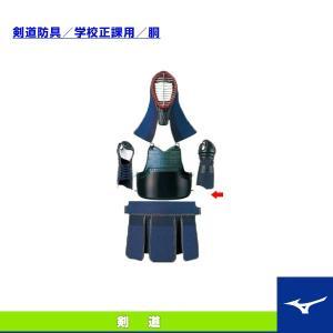 ミズノ 剣道アクセサリ・小物 剣道防具/学校正課用/胴/M(27BA522)|sportsplaza