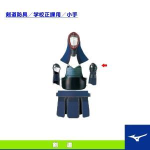 [ミズノ 剣道アクセサリ・小物]剣道防具/学校正課用/小手/M(27BA524)|sportsplaza