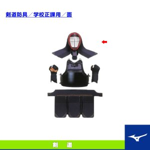 [ミズノ 剣道アクセサリ・小物]剣道防具/学校正課用/面/M(27BA611)|sportsplaza