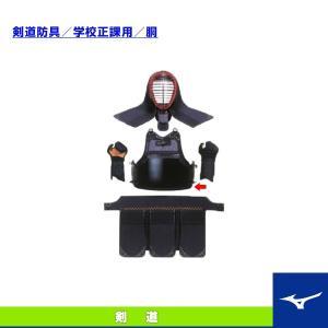 ミズノ 剣道アクセサリ・小物 剣道防具/学校正課用/胴/M・L(27BA612/27BA622)|sportsplaza