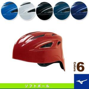ミズノ ソフトボールグランド用品  ソフトボールキャッチャー用ヘルメット(2HA580)