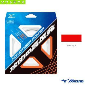ミズノ ソフトテニスストリング(単張)  MONOFIBER POWER/モノファイバー パワー(63JGN500)|sportsplaza