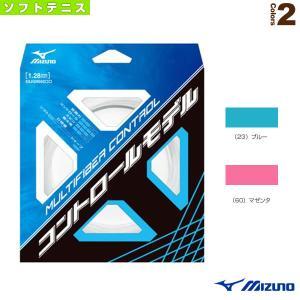ミズノ ソフトテニスストリング(単張)  MULTIFIBER CONTROL/マルチファイバー コントロール(63JGN502)|sportsplaza