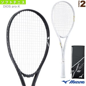 ミズノ ソフトテニスラケット  DIOS pro-X/ディオス pro-X(63JTN160) 軟式 (後衛向け)|sportsplaza