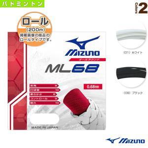 ミズノ バドミントンストリング(ロール他) ML68/200mロール(73JGA602)|sportsplaza