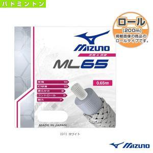 [ミズノ バドミントンストリング(ロール他)]ML65/200mロール(73JGA612)|sportsplaza