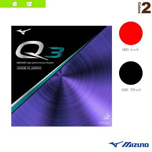 [ミズノ 卓球ラバー]Q3(83JRT893)|sportsplaza