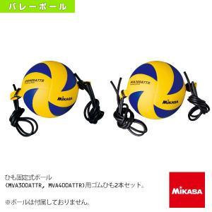 ミカサ バレーボールトレーニング用品  トレーニングボール用取替えひも/2本組(AT-HIMO)