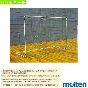モルテン ハンドボール設備・備品  [送料お見積り]小学生ハンドボール専用簡易ゴール/1台(AHG)
