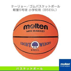 [モルテン バスケットボールボール]ケーリョー/ゴムバスケットボール/軽量5号球/ミニバスケットボール用(B5ESL)