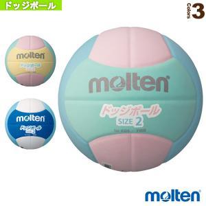 モルテン ドッジボールボール  ドッジボール2200 軽量2号(D2S2200)|sportsplaza