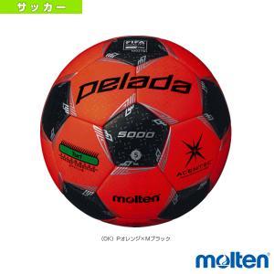 モルテン サッカーボール  pelada/ペレーダ5000芝グラウンド用/国際公認球/5号(F5L5000-OK) sportsplaza