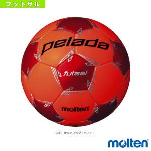 モルテン フットサルボール  ペレーダフットサル/検定球/フットサル4号球(F9L3000-OR)|sportsplaza