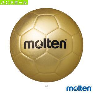 モルテン ハンドボールアクセサリ・小物  記念ボール ハンドボール/3号球(H3X9500)|sportsplaza