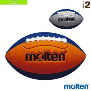 モルテン フラッグフットボールボール  フラッグフットボールミニ/小学生用(Q3C2500)|sportsplaza