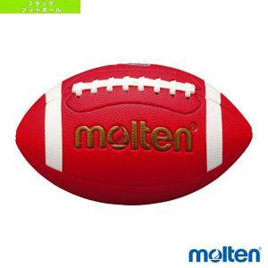 モルテン フラッグフットボールボール  フラッグフットボールミニ/小学生用(Q3C2500-QB)|sportsplaza