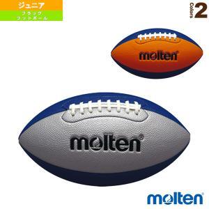 モルテン フラッグフットボールボール  フラッグフットボールジュニア(Q4C2500)|sportsplaza