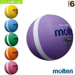モルテン ドッジボールボール  ソフトラインドッジボール/0号球/幼児・小学校低学年用(SFD0xL)|sportsplaza