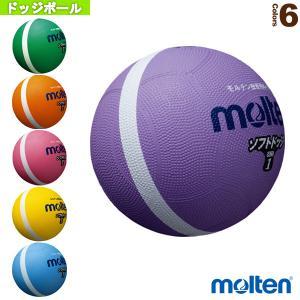 モルテン ドッジボールボール  ソフトラインドッジボール/1号球/小学校低学年用(SFDx1)|sportsplaza