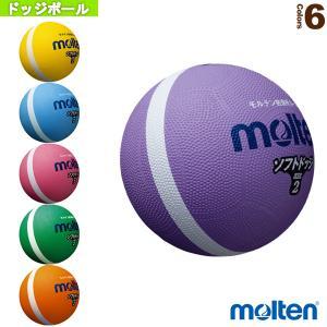 モルテン ドッジボールボール  ソフトラインドッジボール/2号球/小学校教材用(SFDx2)|sportsplaza